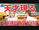 吉岡茉祐さん&本泉莉奈さんが社会(世界遺産)の問題に挑んだら、天才すぎた【マユ通#32】
