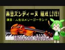 東北三姉妹 / CeVIO / Neutrino / シャンソン / オリジナル曲 / 『人生はメリーゴーランド』/ ずんコンテスト2021