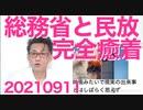 総務省「民放の外資率違反で放送免許一発取消しをやめ猶予機関を設ける」日本は法治国家じゃなかった20210911
