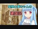 【パスファインダー:キングメーカー】聖騎士葵ちゃんの建国記 #1【VOICEROID実況】