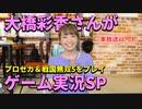 【イケメン縛り】大橋彩香さんが『プロセカ』や『戦国無双5』などゲーム実況に挑戦!【本放送パート】