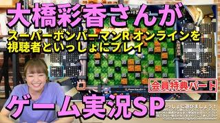 【視聴者参加型】大橋彩香さんとファンが『スーパーボンバーマンR オンライン』で対決した結果【会員特典パート】