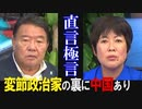 【直言極言】変節政治家の裏に中国あり[桜R3/9/11]