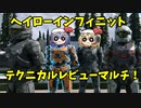 Halo Infiniteテクニカルレビューマルチ!!#1【ゆっくり実況】