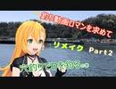 【CeVIOフィッシング】釣り動画ロマンを求めて 394釣目(リメイク)