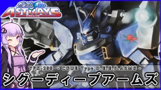 【機動戦士ガンダムSEED ASTRAY】YFX-200