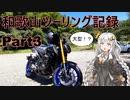 【VOICEROID車載】和歌山ツーリング記録 part3
