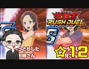 闇マリクに似てるらしい凡骨デュエリストが遊戯王のゲーム実況 part☆12