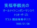 笑福亭鶴光のオールナイトニッポン・サンスペ 1985/01/06
