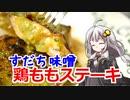 釣れなくても料理!すだち味噌で鶏ももステーキ!【VOICEROIDキッチン】