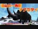 【island編】雪山の一角獣 ケブカサイをテイムせよ! #56 ARKゆっくり実況