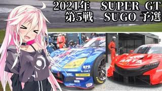 IAちゃんが語るスーパーGT【2021年 第5戦