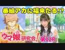 【ウマ娘】徳井青空さん無償ジュエルを全ぶっぱ! 福は来るのか?【ウマ研#12】