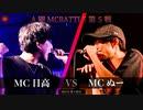 MC日高 vs MCぬー    A闘MCBATTLE 第5戦 BESTBOUT03   