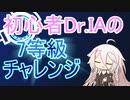 【アークナイツ】初心者Dr.IAの7等級チャレンジ