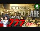 【バイオハザードヴィレッジ】動画投稿数777本達成記念に「THE MERCENARIES」で遊ぶ!【ゆっくり実況】