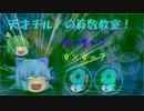 【ゆっくり茶番】天才チルノの算数教室!!