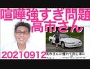 【ニコニコ動画】高市早苗さん喧嘩強過ぎ問題「日本のマスコミは私を泡沫扱いなのに中国メディアは本命ってオホホホ」20210912を解析してみた