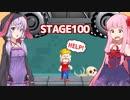 琴葉茜と結月ゆかりの広告の線で守護するゲーム【Save them all】