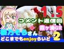 【コメント】 桜乃そらさんとどこまでもenjoyらいど2-1.5 霞ヶ浦GR【返信回】