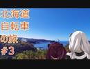 【VOICEROID非車載】北海道自転車の旅#3 (PV風? 2020年総集編)