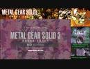 【MGS3】メタルギアソリッド3Eu-Extreme_Speed Run_1:20:25