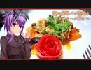 第53位:【マイム】アジの香草パン粉焼き ~カポナータ添え~【ゴスゆかり】
