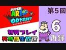 第5回『スーパーマリオ オデッセイ』初見プレイ長時間生放送...
