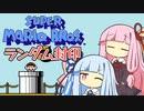 【マリオ3】琴葉姉妹とランダム封印マリオの謎縛り #2【VOICE...