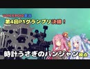 【Besiege】第4回P1グランプリ決勝 時計うさぎのパンジャン視点 【VOICEROID実況】