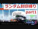 【実況】ランダム封印縛りでパタポン3 part1