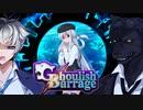 【ゆっくりTRPG】Ghoulish Barrage2:Lust~第5話~【DX3rd】