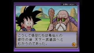 【実況】ドラゴンボール アドバンスアドベ