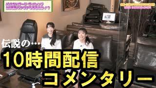 末柄・三浦 STREAMERS集会所「10時間配信コメンタリー動画」