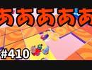 フォールガイズ シーズン5.1【ゆっくり実況】Part410
