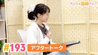 【高画質】すごいよ☆花林ちゃん! 第193回アフタートーク