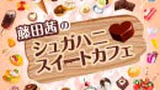 『藤田茜のシュガハニスィートカフェ』第82回