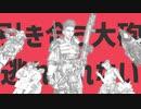 【音MAD】大砲大砲【ApexMAD】