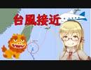 【Microsoft Flight Simulator】[ゆっくり実況プレイ] 滑走路が見えなくても絶対日本で欠航しない航空