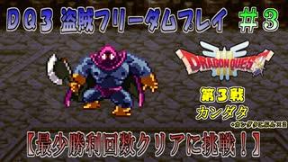 【DQ3】【ゆっくり】盗賊フリーダムプレイpart03【最少勝利回数クリアに挑戦】