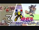 【実況】遊戯王改造ポケットモンスターズFRLG #3
