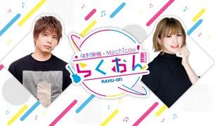 #140 仲村宗悟・Machicoのらくおん (2021.09.13)