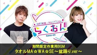 【期間限定】作業用BGM:タオルMA☆WA☆SE~盆踊り.ver~