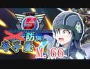 【ゆっくり実況】寺子屋防衛軍!M.66!【Mission100】
