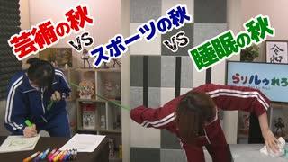 【らりルゥれろ】勝ち抜き○○の秋!(芸術 vs スポーツ vs 睡眠)