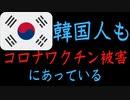 韓国人もコロナワクチン被害にあっている