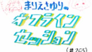 まりえさゆりのオフラインセッション(第205回)