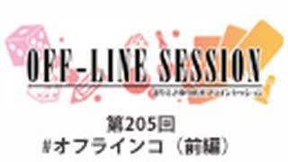 まりえさゆりのオフラインセッション 会員限定放送(第205回)