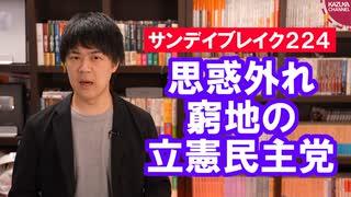 立憲民主党枝野代表、思惑外れ日本のバイ