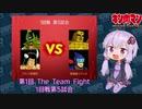 【マッスルファイト】第1回 The Team Fight 06 1回戦第5試合【VOICEROID】